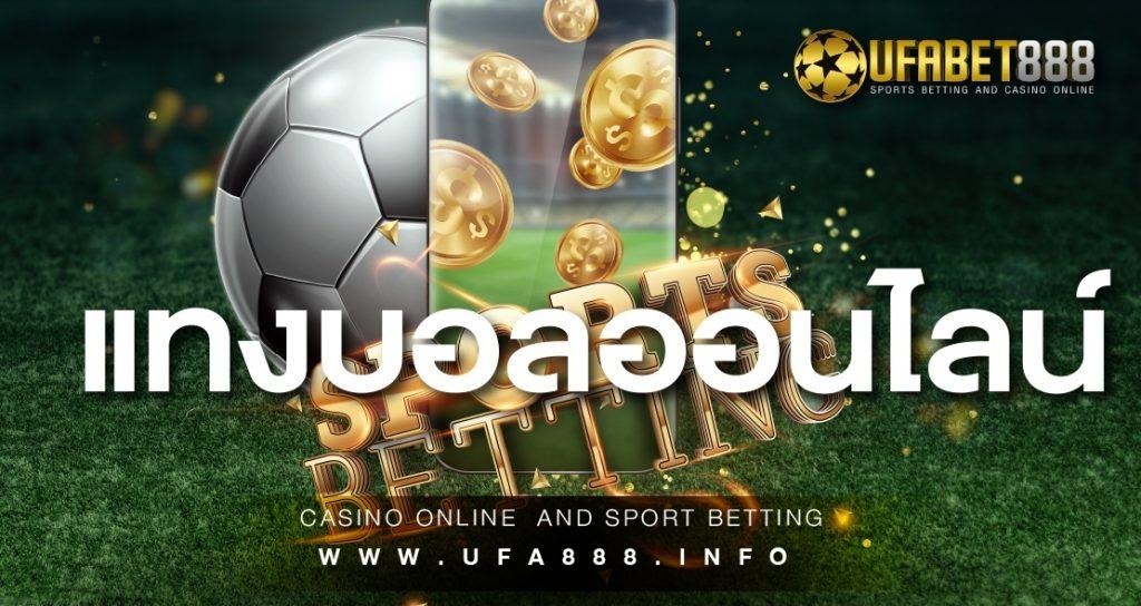 แทงบอล EURO
