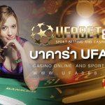 บาคาร่า UFA888 เกมพนันออนไลน์ ที่ได้รับความนิยมมากที่สุด
