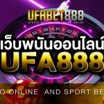 เว็บพนันออนไลน์UFA888 เว็บพนันออนไลน์ถูกกฎหมาย เว็บที่ดีที่สุด