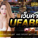 เว็บคาสิโน UFABET เว็บพนันออนไลน์ ที่ให้บริการดีที่สุด เป็นอันดับ 1 ของโลก